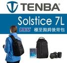 數配樂 TENBA Solstice 7L Sling 極至拋肩後背包 單肩後背包 防雨罩 可放平板電腦 開年公司貨