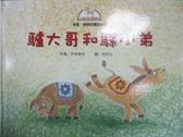 【書寶二手書T4/少年童書_JGG】驢大哥和騾小弟_伊索寓言