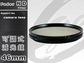 EGE 一番購】數碼相機專業用 可調式減光鏡 ND2至ND400【46mm】