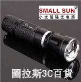 小太陽ZY-R94強光手電筒3檔伸縮調焦LED手電便攜 自行車前燈QM  圖拉斯3C百貨