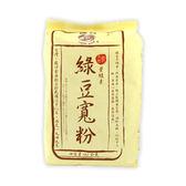 龍口葉綠素綠豆寬粉