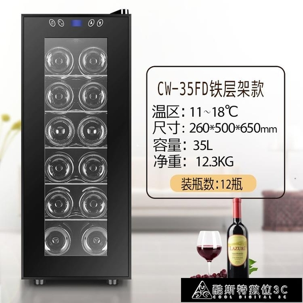 電子紅酒櫃 Candor/凱得 紅酒櫃電子恒溫酒櫃家用小型迷你葡萄酒櫃冷藏展示櫃 YTJ 快速出貨
