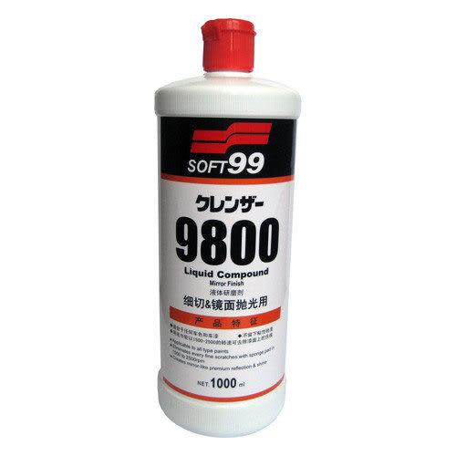 SOFT99 研磨劑 G-9800(細切&鏡面拋光用)