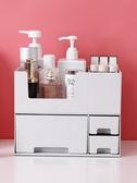 化妝品收納盒家用桌面整理盒塑料分層抽屜式梳妝台護膚品盒置物架