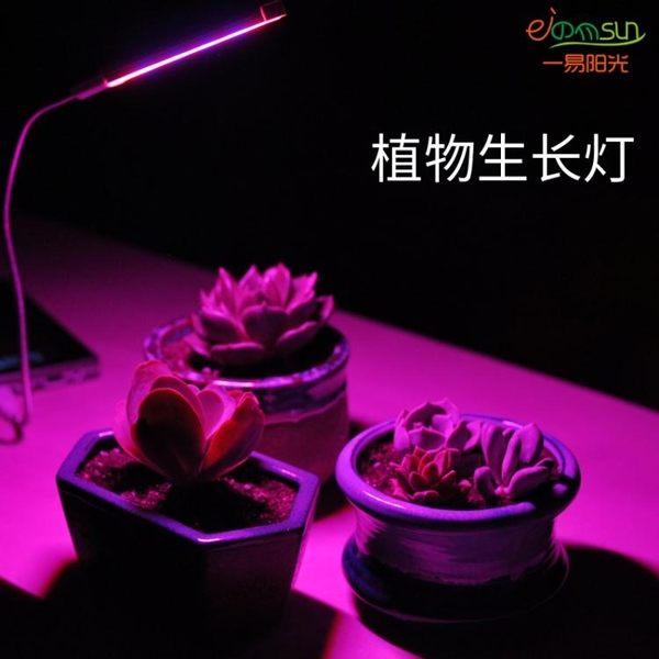 USB led植物生長燈 室內仿太陽光補光燈 全光譜 花卉 多肉紅藍燈 萬客居