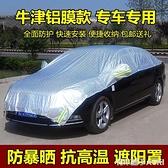 汽車遮陽罩半罩車衣夏季防曬隔熱防雨防塵罩遮陽擋半身車套雪擋罩 ATF青木鋪子