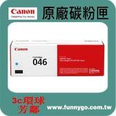 CANON 佳能 原廠藍色碳粉匣 CRG-046 C 適用:MF735Cx