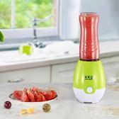 便攜式榨汁機小型家用豆漿機多功能迷你果汁機學生水果蔬料理機杯 qf3417【黑色妹妹】