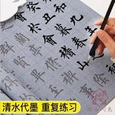 練毛筆字帖水寫布套裝初學者沾水練習書法入門臨摹【櫻田川島】