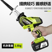 鋰電電鋸 鋰電充電式往復鋸電動馬刀鋸多功能家用小型戶外手持電鋸【快速出貨】