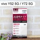 【ACEICE】鋼化玻璃保護貼 vivo Y52 5G / Y72 5G (6.58吋)