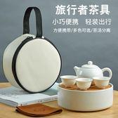 家用戶外旅游旅行小功夫茶茶具茶杯套裝小型簡約簡易車載便攜包式 js1930『科炫3C』