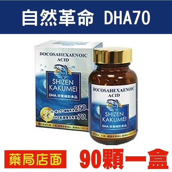 日本進口 自然革命 DHA70 90顆/盒 魚油 DHA 不飽和脂肪酸 元氣健康館
