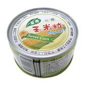 青葉 有機玉米粒(120g*3罐/組)