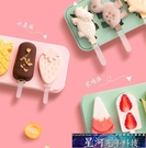 冰激凌模具 魔幻廚房兒童冰糕冰棍雪糕模具家用自制冰塊硅膠做冰棒冰淇淋磨具 星河光年