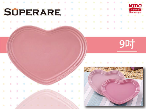 【義大利SUPERARE】9吋心型鑄瓷盤《Mstore》