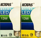 【燈王的店】 KOTAS LED 13W 燈泡 (E27燈頭)(廣角型)(全電壓) 白光/黃光 ☆LED-E27-13W-KO