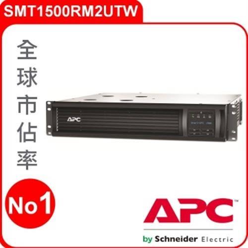 APC艾比希 1.5KVA 機架型 在線互動式 UPS不斷電系統  SMT1500RM2UTW