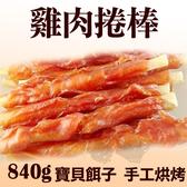[寵樂子]《寶貝餌子商務包840克》雞肉捲棒 / 寵物零食