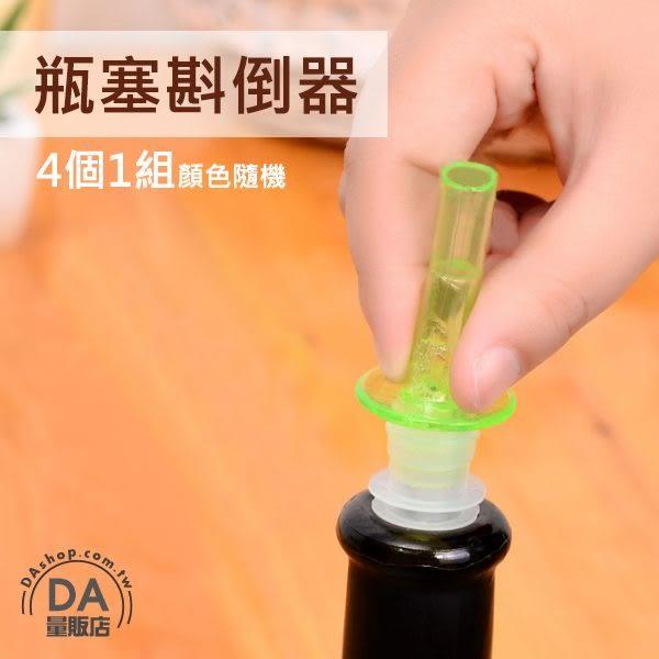 【居家任選3件88折】4個1組賣 塑膠 酒嘴 油瓶塞子 油塞 倒油器 倒酒 瓶塞 顏色隨機(80-1020)