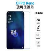 【妃凡】保護螢幕 OPPO Reno 正面 玻璃貼 亮面 2.5D 9h 鋼化玻璃貼 222