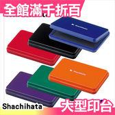 【小福部屋】日本熱銷 Shachihata(大型) 印台印泥 油性速乾防水 橡皮章必備【新品上架】