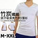 isox 竹炭纖維 排汗吸濕男竹炭V領衫 SGS檢測 安心信賴 透氣舒適《T-shirt/內衣》