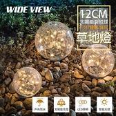 【南紡購物中心】【WIDE VIEW】太陽能星空裂紋球形地埋燈(SND-0548)
