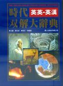 (二手書)時代英英:英漢雙解大辭典(32K道)
