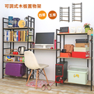 【居家cheaper】五層工業風可調式木板置物架/系統架/書架/層架/木板架/展示架/鞋架/客廳架/收納架