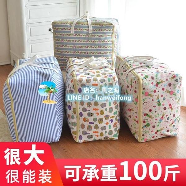 被子收納袋 被子收納袋整理衣服棉被袋子超大裝衣物防塵搬家行李打包袋 風之海