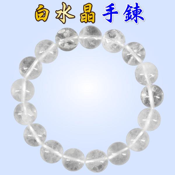 吉祥開運坊 天然白水晶手鍊 10mm 彈性 多款手圍可供選擇 可辟邪 保平安 淨化 擇日