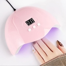 光療機 美甲燈粉色54W智能感應光療機自動三檔定時USB甲油膠速干不黑手指【快速出貨八折下殺】