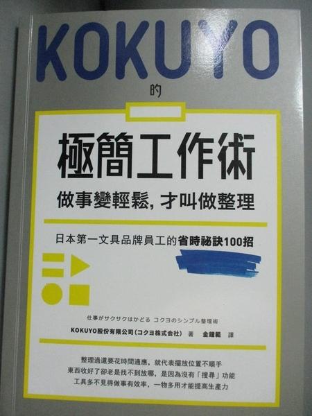 【書寶二手書T1/財經企管_NAG】KOKUYO的極簡工作術:做事變輕鬆,才叫做整理