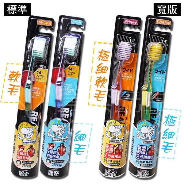韓國 14° 牙周對策 牙刷 REACH 麗奇(標準刷頭/細毛/極細/軟毛/短刷頭)【套套先生】