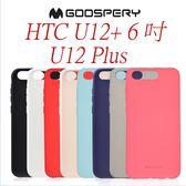 88柑仔店~----Goospery HTC U12 Plus 手機殼保護套 磨砂硅膠防摔新款 U12+ 6吋