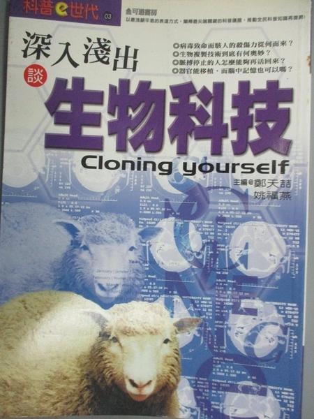 【書寶二手書T3/科學_BI6】深入淺出談生物科技Cloning yourself_鄭天(吉吉)、姚福燕