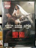 挖寶二手片-Y59-143-正版DVD-韓片【聖殤】-李廷鎮 趙敏修