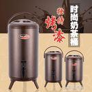 新款時尚商用不銹鋼商用奶茶桶烤漆保溫桶8L10L12L果汁豆漿咖啡桶YXS『小宅妮時尚』