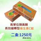 (二盒優惠組) 皇冠高單位類黃酮長效緩釋型維生素C錠 x 2盒