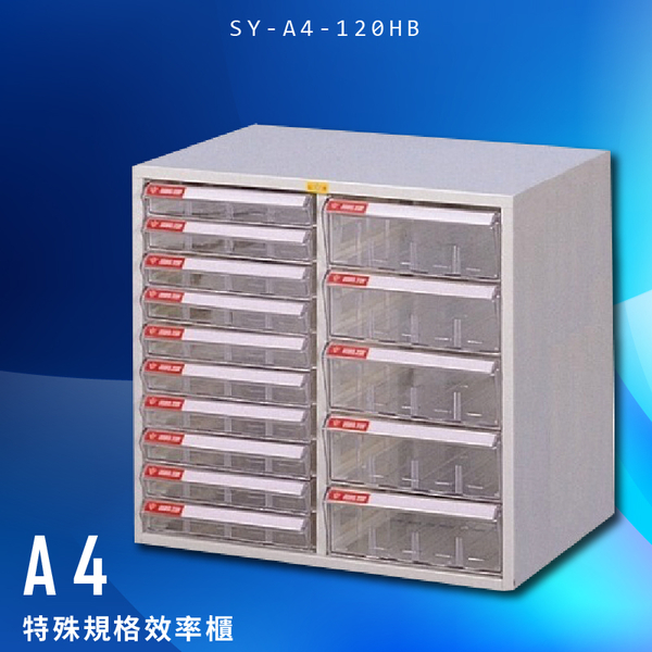 【台灣製造】大富 SY-A4-120HB A4特殊規格效率櫃 組合櫃 置物櫃 多功能收納櫃