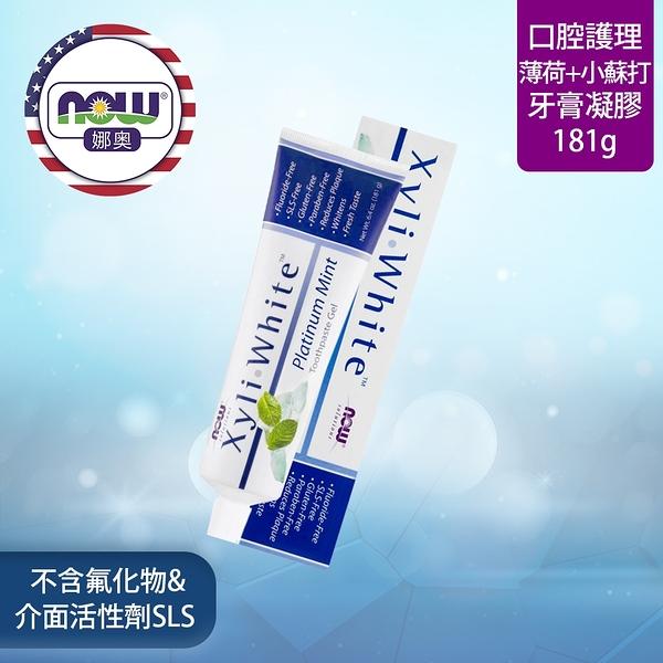 【NOW娜奧】薄荷+小蘇打牙膏 181g (8091)【現貨】
