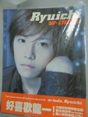 【書寶二手書T7/寫真集_ZER】w-inds.個人寫真輯-w-inds. Ryuichi 好喜歡龍一!_豐華唱片