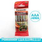 Panasonic 大電流鹼性AAA電池8+2超值包 國際牌 鹼性電池 4號電池【CA0AR4】大電流電池