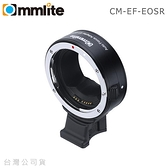 EGE 一番購】Commlite【CM-EF-EOSR】自對對焦 佳能EF/EF-S鏡頭轉EOS R機身轉接環【公司貨】