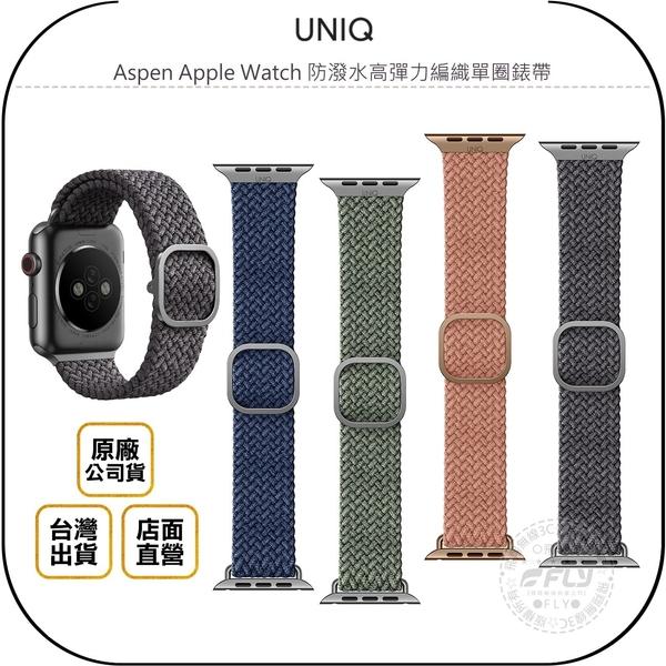 《飛翔無線3C》UNIQ Aspen Apple Watch 防潑水高彈力編織單圈錶帶◉公司貨