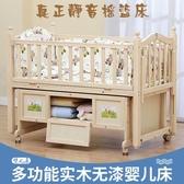 兒童床實木搖籃床拼接大床多功能床兒童BB床新生兒無漆搖床xw