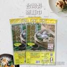 【珍昕】台灣製 蒸籠巾 兩款可選(直徑約22.5-30cm)/蒸籠布/紗布巾/不黏布/耐高溫/100%棉布