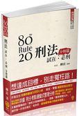 (二手書)80/20法則 刑法 試在‧必刑-分則篇-國考各類科.實務工作者