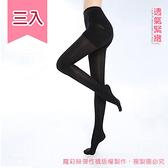 買二送一.魔莉絲萊卡250丹翹臀褲襪(三雙)透膚亮面.褲襪顯瘦腿襪壓力襪醫療襪機能襪彈性襪
